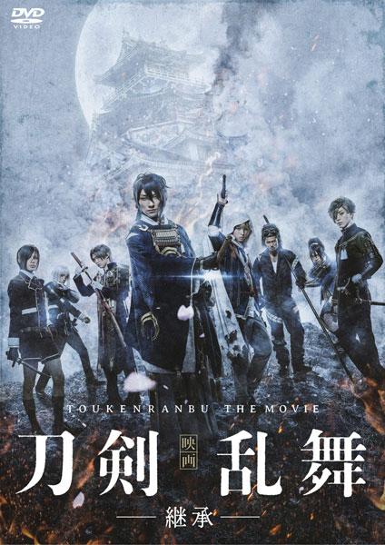 DVD 「映画刀剣乱舞-継承-」 通常版[東宝/マーベラス]《在庫切れ》