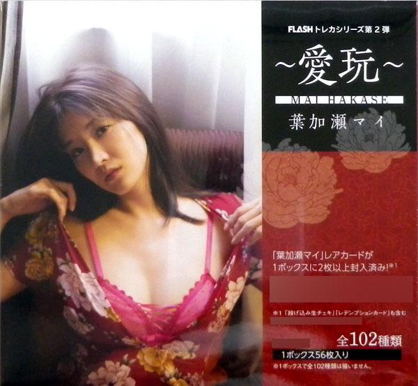 【特典】FLASH トレカシリーズ ~愛玩~ 葉加瀬マイ BOX[ヒッツ]《03月予約》