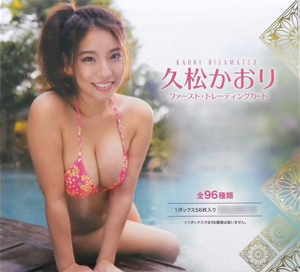 【特典】久松かおり ファースト・トレーディングカード 5BOXセット[ヒッツ]【送料無料】《在庫切れ》
