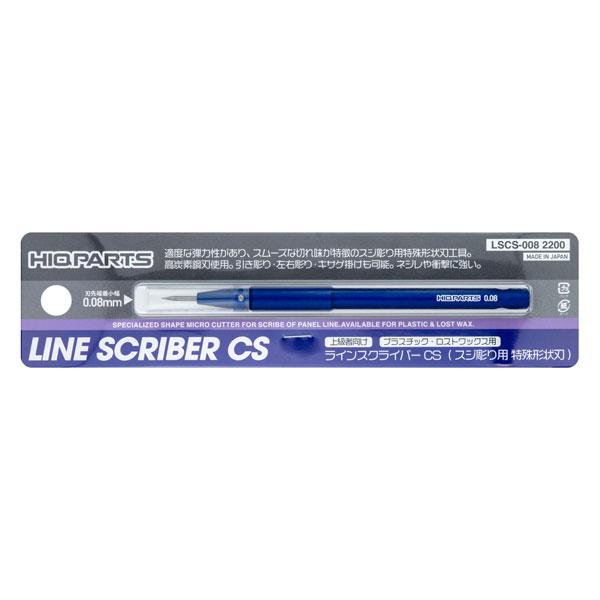 ラインスクライバーCS 0.08mm(1本入)[ハイキューパーツ]《発売済・在庫品》