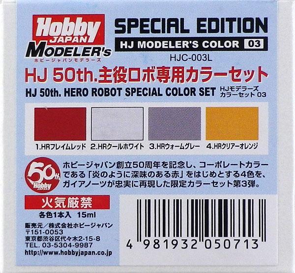 HJモデラーズカラーセット03 HJ 50th.主役ロボ専用カラーセット(再販)[ホビージャパン]《発売済・在庫品》