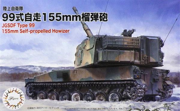 1/72 ミリタリーシリーズNo.11 陸上自衛隊 99式自走155mm榴弾砲 プラモデル[フジミ模型]《取り寄せ※暫定》