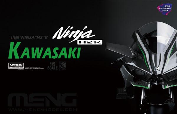 1/9 カワサキ Ninja H2R(多色成型+一部塗装済) プラモデル[MENG Model]《在庫切れ》