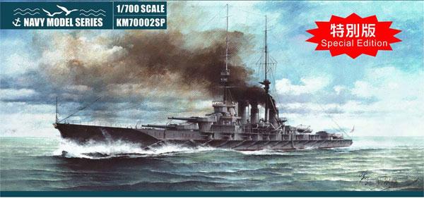 1/700 日本海軍 超弩級巡洋戦艦 比叡 1915年 特別版 プラモデル[カジカ]《在庫切れ》