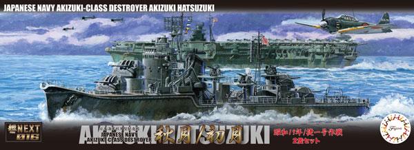 1/700 艦NEXTシリーズNo.16 EX-1 日本海軍秋月型駆逐艦 秋月/初月 昭和19年/捷一号作戦 特別仕様 プラモデル[フジミ模型]《取り寄せ※暫定》