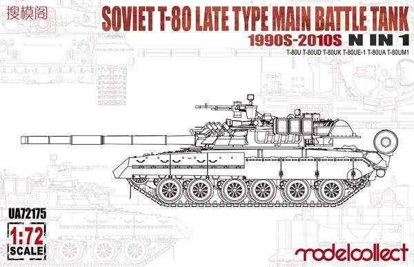 1/72 T-80 主力戦車 後期型 1990~2010年代 N in 1 プラモデル[モデルコレクト]《05月予約※暫定》