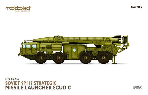 1/72 ソ連 9P117 戦略ミサイルランチャー (スカッドC) プラモデル[モデルコレクト]《05月予約※暫定》