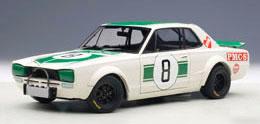 1/18 ベストプライスシリーズ 日産 スカイライン GT-R '71 #8 (日本GP2位/長谷見昌弘)[オートアート]《在庫切れ》