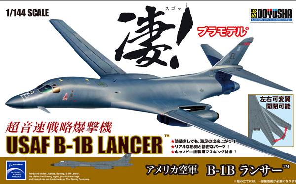 凄!プラモデル 1/144 アメリカ空軍 B-1B ランサー プラモデル[童友社]《05月予約》