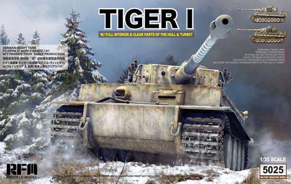 1/35 タイガーI 重戦車 前期型 ヴィットマンタイガー w/フルインテリア&クリアパーツ プラモデル[ライフィールドモデル]《04月予約》