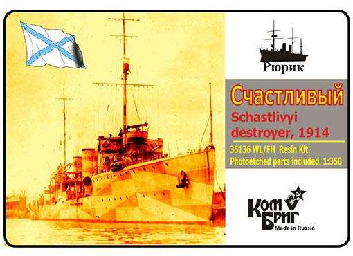 1/350 露・駆逐艦シャッスリビー・1914[コンブリック]【送料無料】《06月予約※暫定》