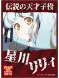 きゃらスリーブコレクション マットシリーズ ゾンビランドサガ 星川リリィ(No.MT622) パック[ムービック]《在庫切れ》
