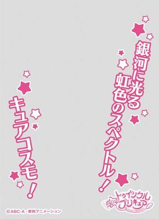 キャラクターオーバースリーブ スター☆トゥインクルプリキュア キュアコスモ (ENO-042) パック[エンスカイ]《08月予約》