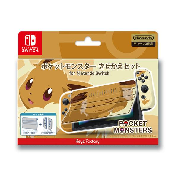 ポケットモンスター きせかえセット for Nintendo Switch イーブイ[キーズファクトリー]《在庫切れ》