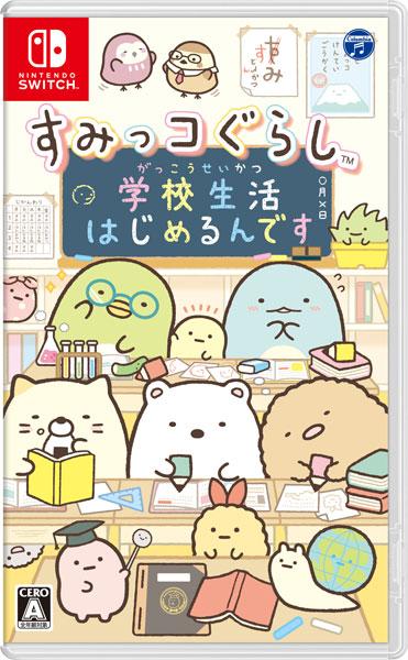 【特典】Nintendo Switch すみっコぐらし 学校生活はじめるんです[日本コロムビア]【送料無料】《在庫切れ》