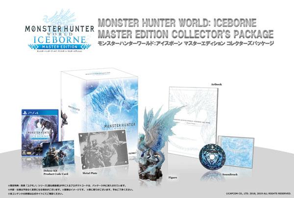 PS4 モンスターハンターワールド:アイスボーン マスターエディション コレクターズパッケージ[カプコン]《09月予約》