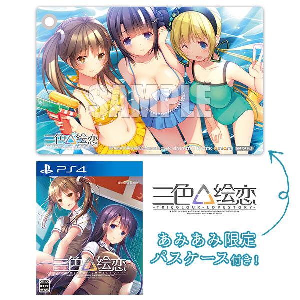 【あみあみ限定特典】PS4 三色絵恋-Tricolour Lovestory- (トリコロール ラブストーリー)[dramatic create]《在庫切れ》