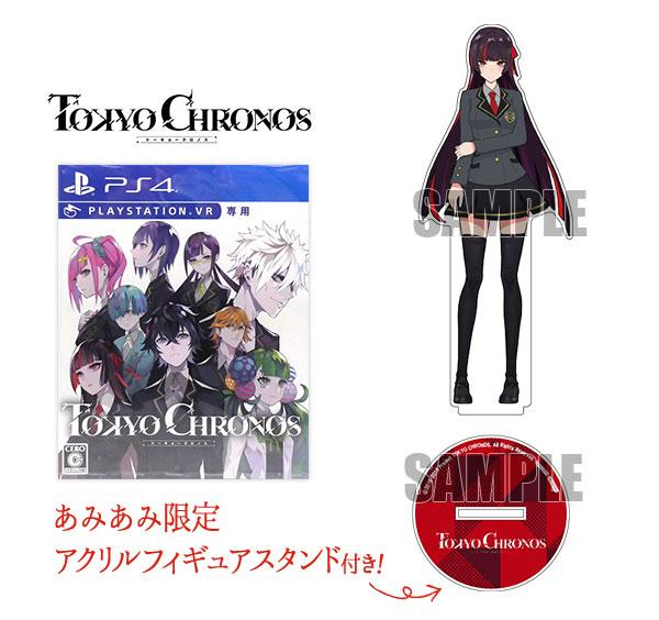 【あみあみ限定特典】PS4(VR専用) TOKYO CHRONOS(トーキョークロノス)[MyDearest]《08月予約》