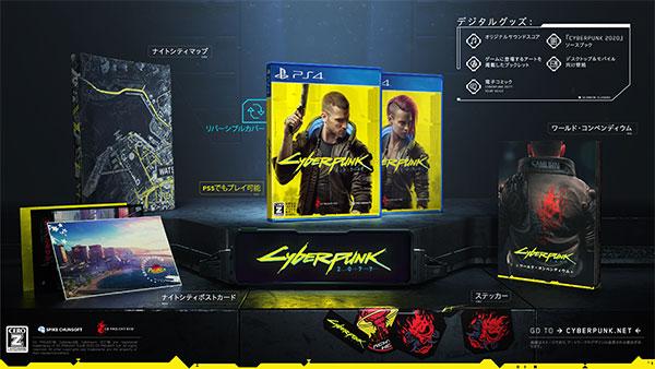 PS4 サイバーパンク2077[スパイク・チュンソフト]《11月予約》