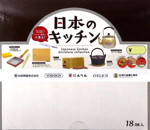 日本のキッチン ミニチュアコレクション 18個入りBOX[ケンエレファント]《発売済・在庫品》