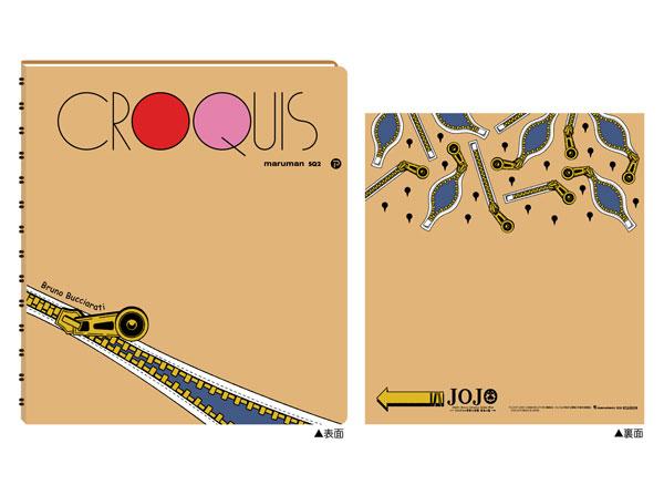 ジョジョの奇妙な冒険 黄金の風 クロッキー帳 ブローノ・ブチャラティ[プレックス]《在庫切れ》