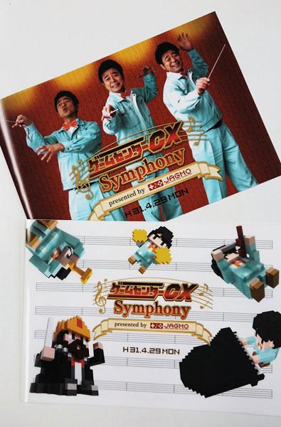 【限定販売】ゲームセンターCX GCCXシンフォニー ロングホルダー[ガスコイン・カンパニー]《発売済・在庫品》