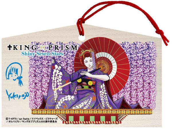 KING OF PRISM 絵馬 太刀花ユキノジョウ[キャラアニ]《在庫切れ》