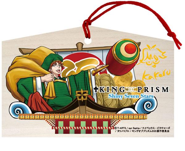 KING OF PRISM 絵馬 十王院カケル[キャラアニ]《在庫切れ》