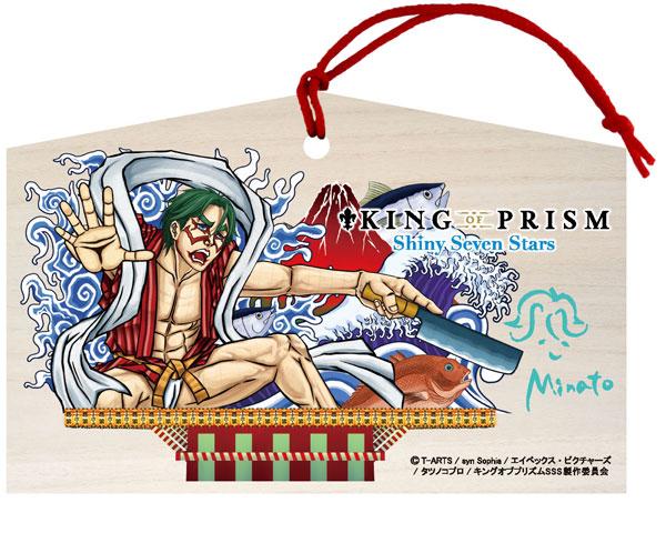 KING OF PRISM 絵馬 鷹梁ミナト[キャラアニ]《在庫切れ》