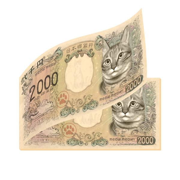 新二千円札(猫) メモ帳[スペースファクトリー]《在庫切れ》