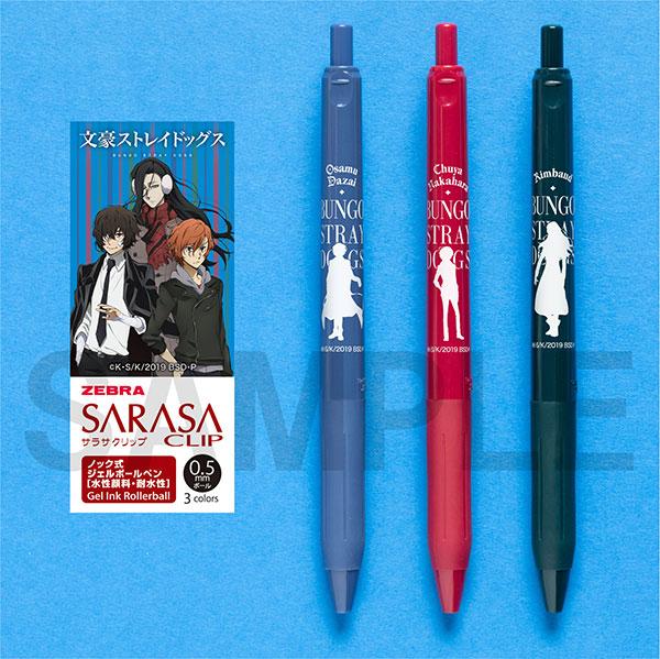 文豪ストレイドッグス サラサクリップ0.5 カラーボールペン〈十五歳編〉[KADOKAWA]《10月予約》