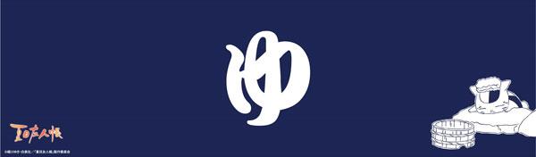 夏目友人帳 ニャンコ先生「ゆ」手ぬぐい[エムズファクトリー]《在庫切れ》