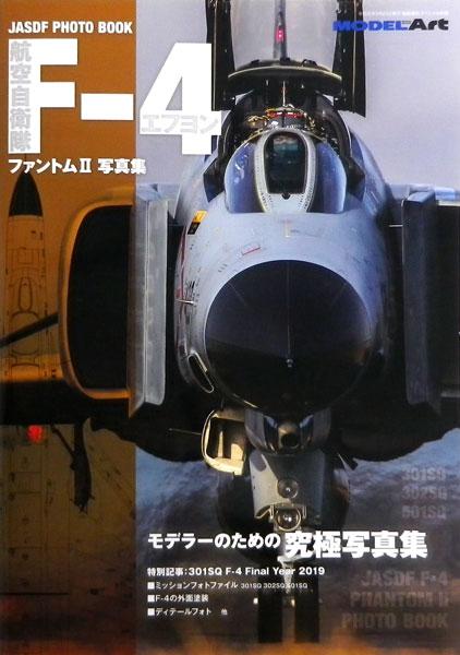 艦船模型スペシャル別冊 JASDF PHOTO BOOK 航空自衛隊 F-4ファントム写真集 (書籍)[モデルアート]《在庫切れ》