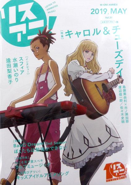 リスアニ! vol.37 (書籍)[エムオン・エンタテインメント]《発売済・在庫品》