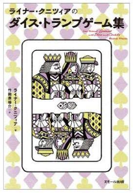 ライナー・クニツィアのダイス・トランプゲーム集 (書籍)[スモール出版]《取り寄せ※暫定》