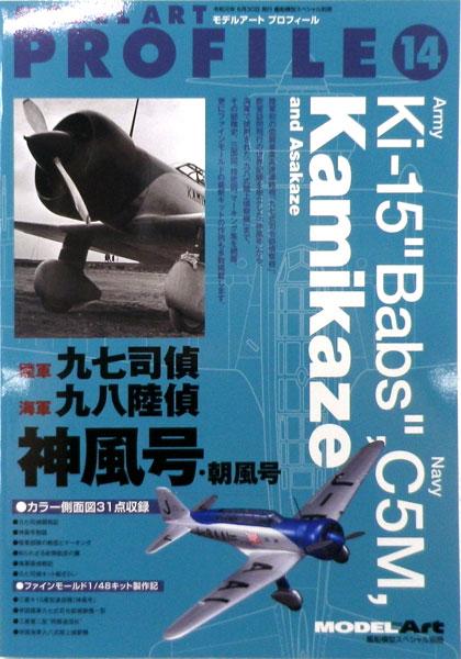 艦船模型スペシャル別冊 モデルアートプロフィール 陸軍 九七司偵 海軍 九八陸偵 神風号・朝風号 (書籍)[モデルアート]《在庫切れ》