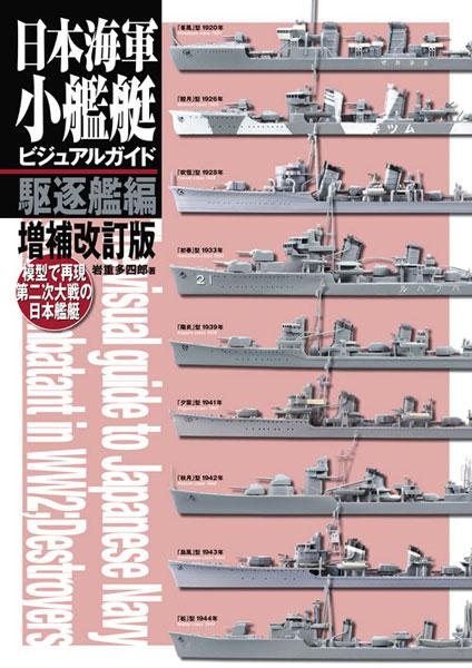 模型で再現 第二次大戦の日本艦艇 日本海軍小艦艇ビジュアルガイド 駆逐艦編 増補改訂版 (書籍)[大日本絵画]《07月仮予約》