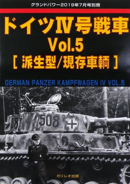 グランドパワー 別冊 ドイツIV号戦車 Vol.5 (書籍)[ガリレオ出版]《在庫切れ》