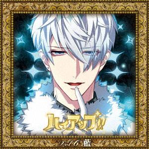 CD ハイアップ!! Vol.6 藍(CV:古川慎)[MintLip]《取り寄せ※暫定》