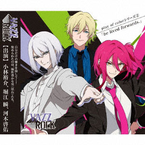 CD 「VAZZROCK」play of colorシリーズ(2)「be lived forwards.」[ムービック]《発売済・在庫品》