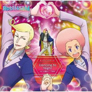 CD Allo&Gras feat.Yang / Dancing to Night ~君への最短ワープ航路~ (アニメ『RobiHachi』EDテーマ)[ポニーキャニオン]《在庫切れ》