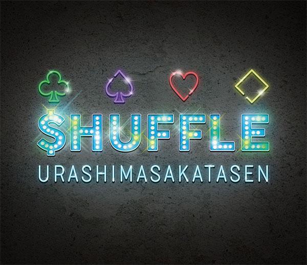 CD 浦島坂田船 / $HUFFLE 初回限定盤B[NBC]《在庫切れ》