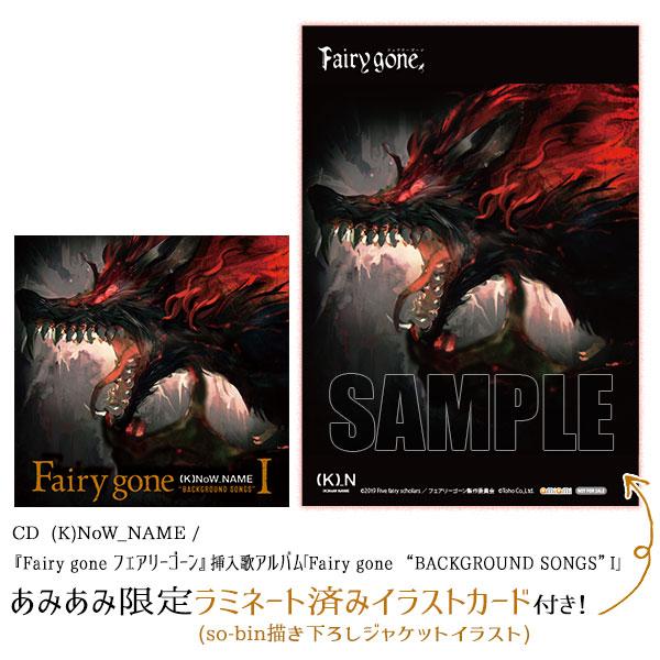 """【あみあみ限定特典】CD (K)NoW_NAME / 『Fairy gone フェアリーゴーン』挿入歌アルバム「Fairy gone """"BACKGROUND SONGS""""I」[東宝]《在庫切れ》"""