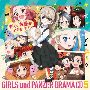 【特典】CD 『ガールズ&パンツァー 劇場版』ドラマCD 5 新しい友達ができました![ランティス]《取り寄せ※暫定》