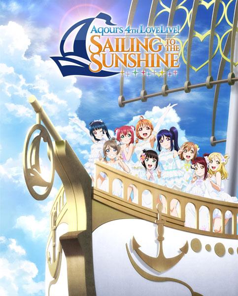 BD Aqours / ラブライブ!サンシャイン!! Aqours 4th LoveLive!~Sailing to the Sunshine~ Blu-ray BOX 完全生産限定[ランティス]《発売済・在庫品》