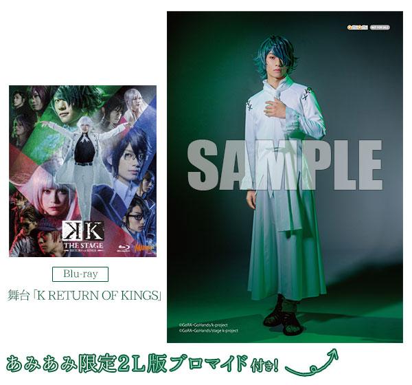 【あみあみ限定特典】BD 舞台「K RETURN OF KINGS」 (Blu-ray Disc)[マーベラス]《07月予約》