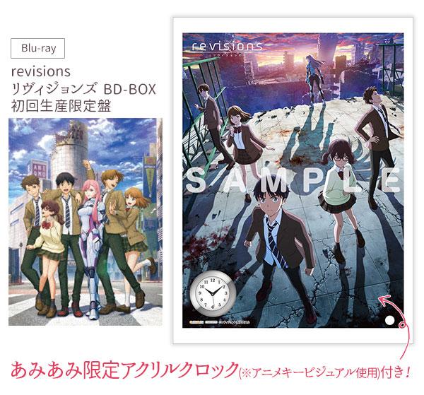 【あみあみ限定特典】BD revisions リヴィジョンズ BD-BOX 初回生産限定盤 (Blu-ray Disc)[エイベックス]【送料無料】《発売済・在庫品》