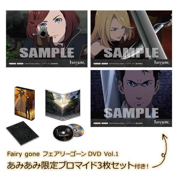 【あみあみ限定特典】DVD Fairy gone フェアリーゴーン DVD Vol.1[東宝]【送料無料】《在庫切れ》