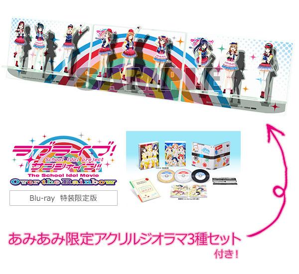 【あみあみ限定特典】BD ラブライブ!サンシャイン!!The School Idol Movie Over the Rainbow 特装限定版[バンダイナムコアーツ]《07月予約》