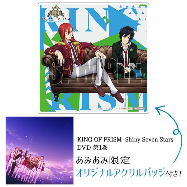 【あみあみ限定特典】DVD KING OF PRISM -Shiny Seven Stars- 第1巻[エイベックス]《発売済・在庫品》